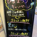 雛祭りキャンペーン