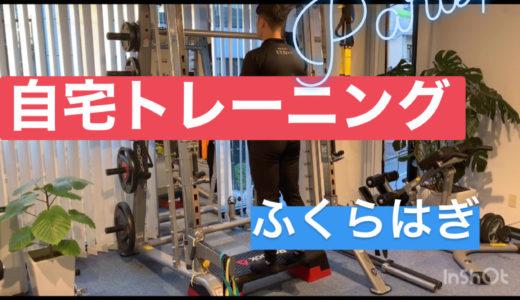 自宅トレーニングPart4
