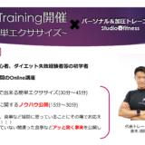 初心者向けオンライントレーニング始めました!
